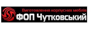 ФОП Чутковський Виготовлення корпусних меблів